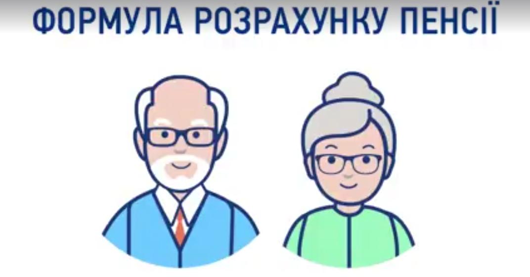 Гройман поделился ярким видео новой формулы расчета для украинских пенсионеров