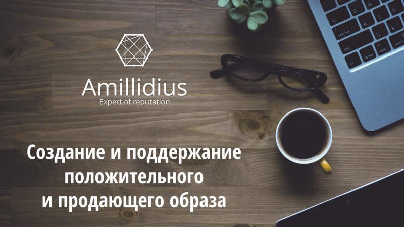 Amillidius улучшение репутации компании в интернете