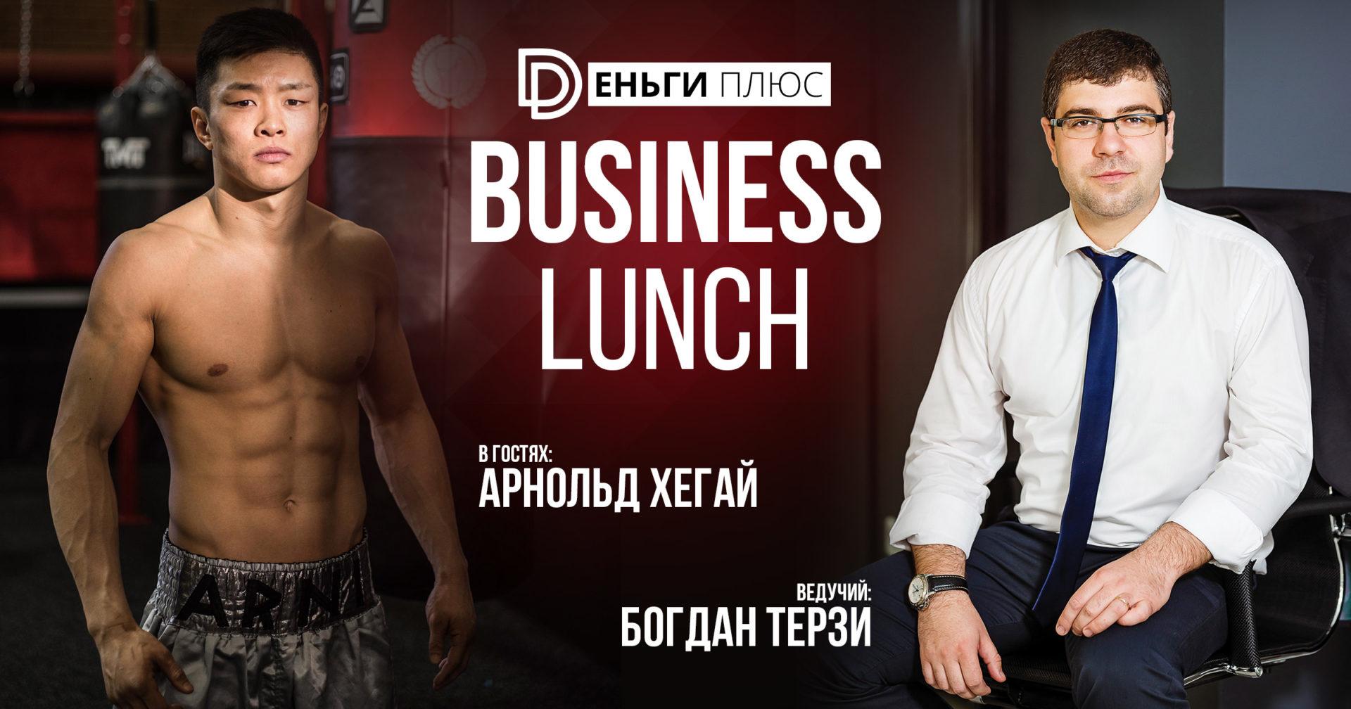 Бизнес-ланч с Деньги Плюс