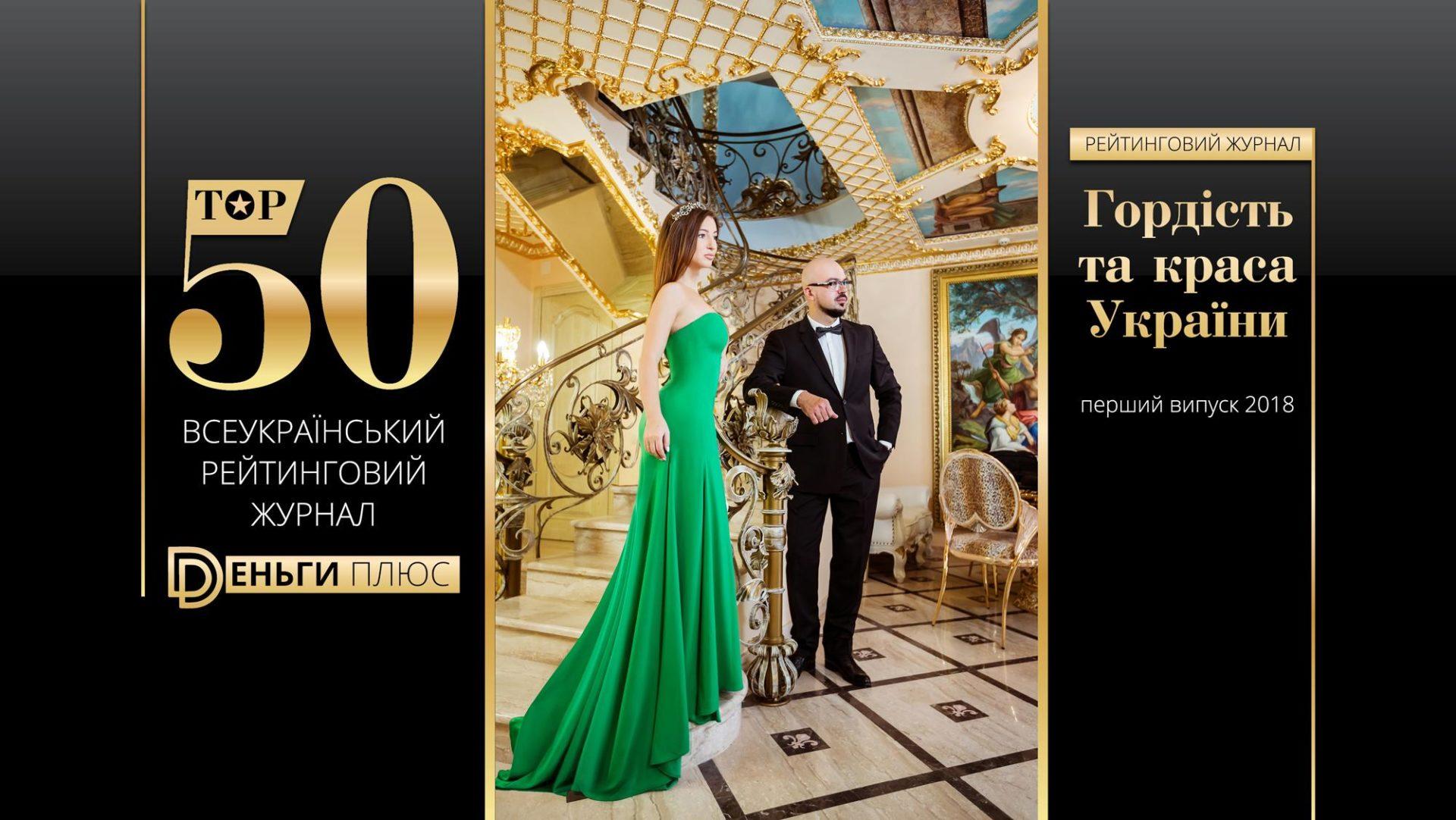 Деньги Плюс Топ-50: Гордість та краса України