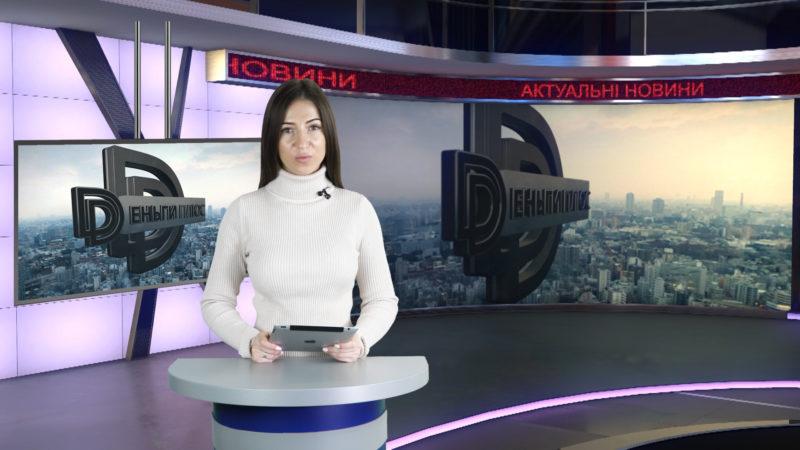 Новости 21 февраля