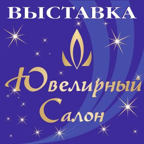 Выставка Ювелирный Салон в Одессе