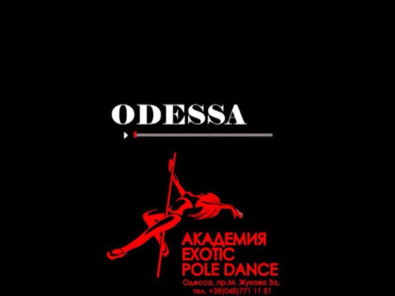 Академия Exotic Pole Dance