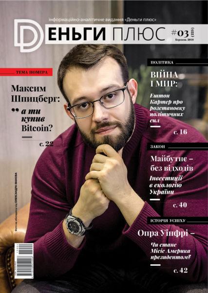 Журнал «Деньги Плюс» (Март)