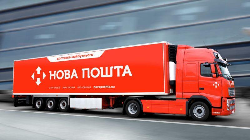 Новая почта повысила прайс на отправки