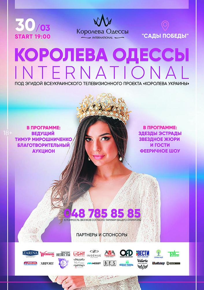 Королева Одессы International 2018