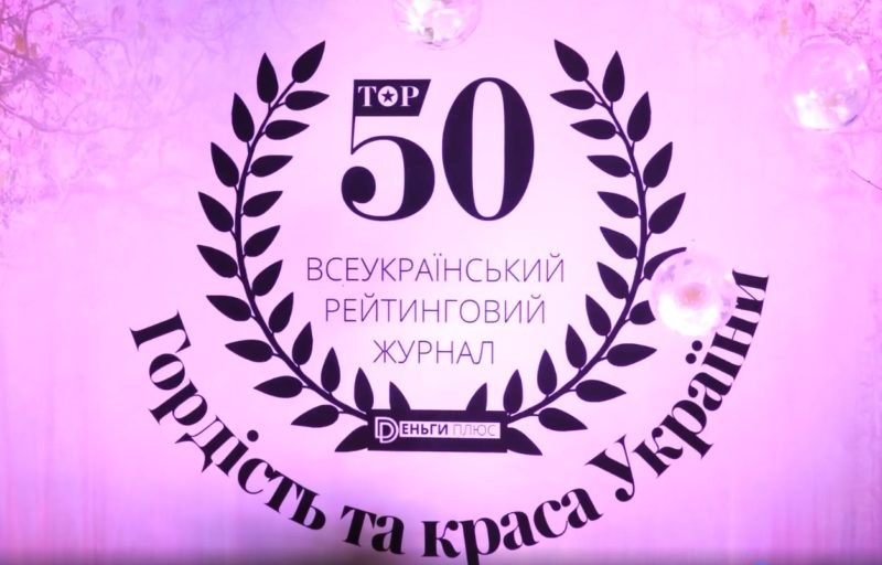 Топ-50. Гордость и красота Украины - награждение