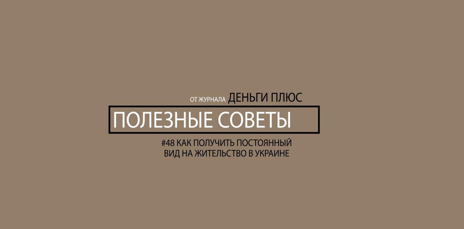 Как получить постоянный вид на жительство в Украине