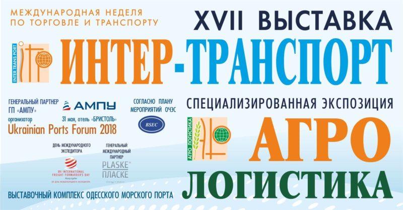 17 международная выставка Интер-Транспорт в Одессе