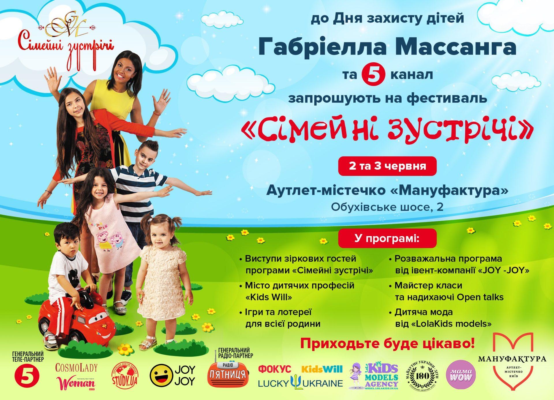 Габріелла Массанга та 5 канал запрошують на фестиваль Сімейні зустрічі