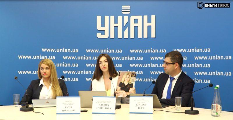 Ребрендинг журнала Деньги Плюс: Пресс-конференция УНИАН