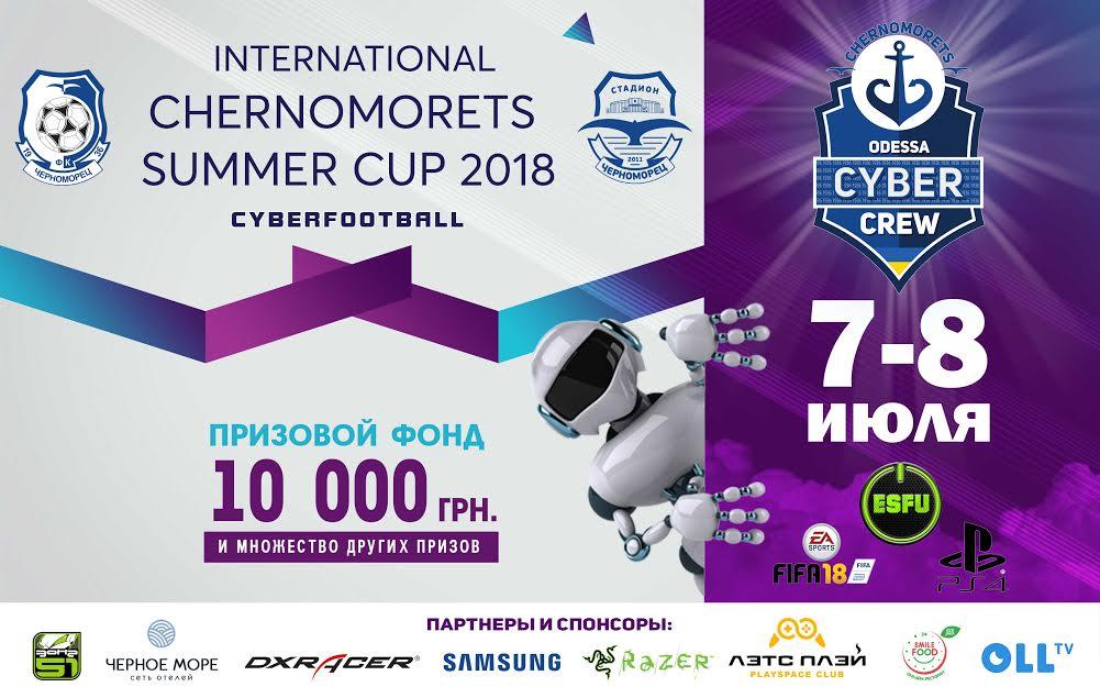 Летний кубок покиберфутболу настадионе Черноморец Одесса