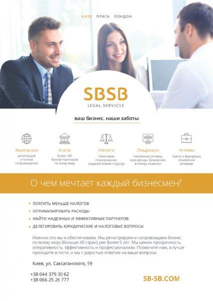 SBSB Legal Services - ваш бизнес. наши заботы