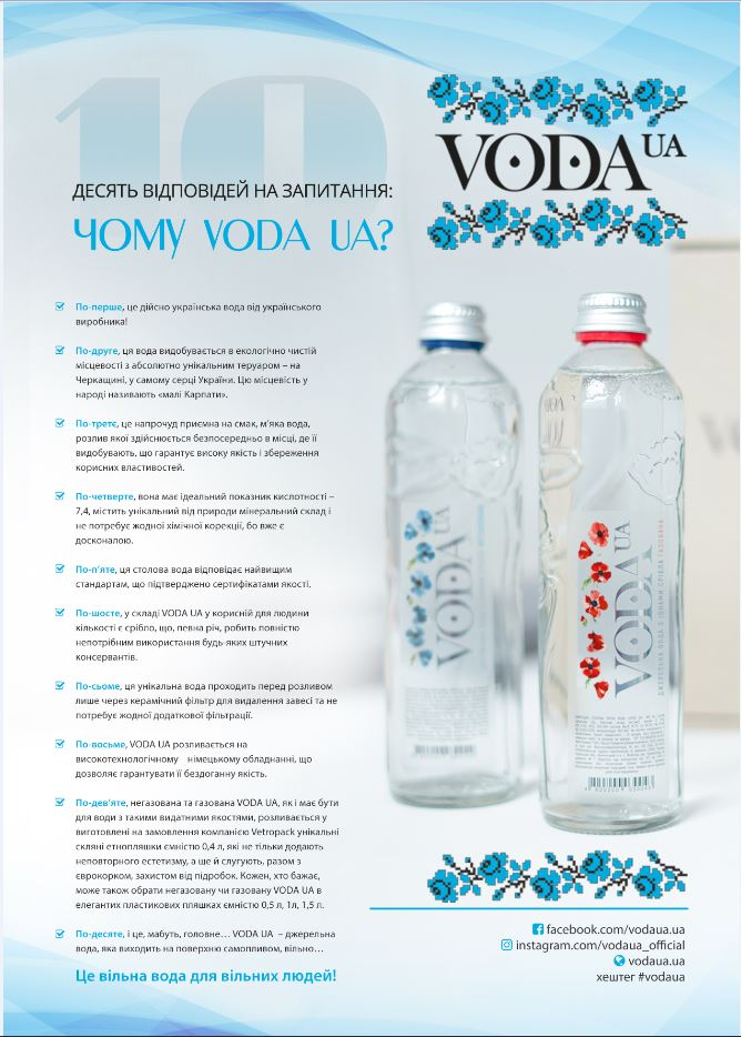 Десять відповідей на запитання: чому VODA UA