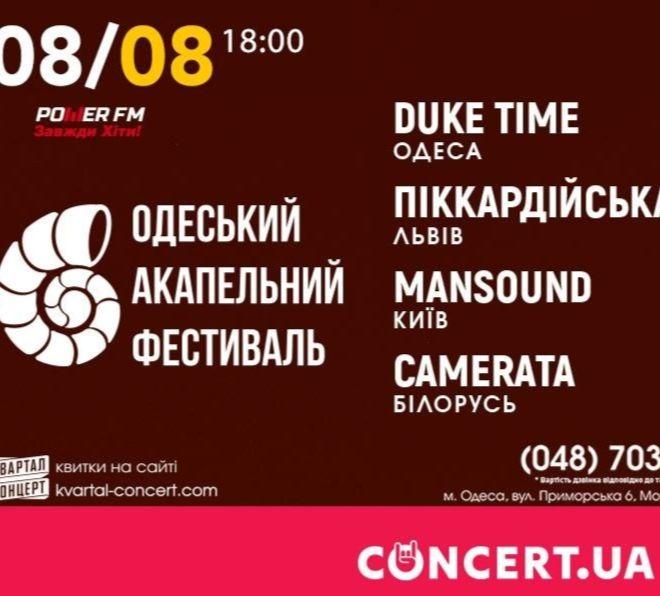 Одесский акапельный фестиваль пройдет впервые