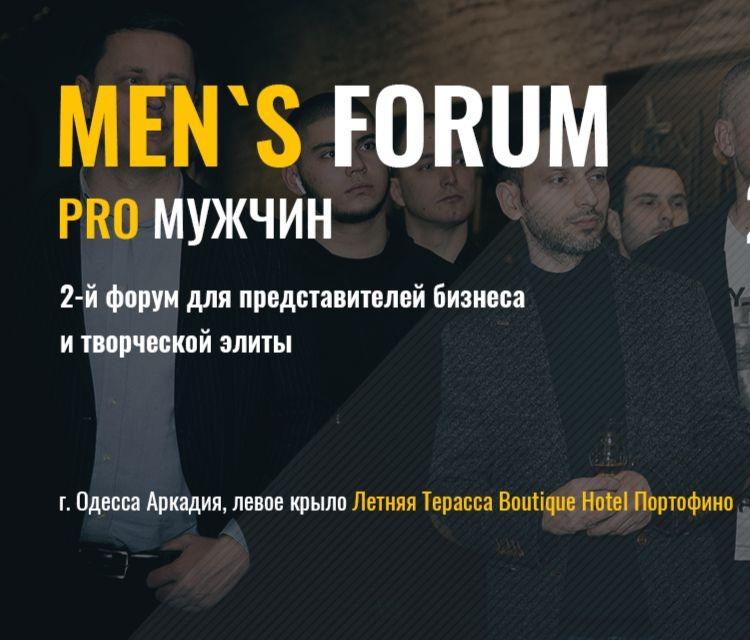 MEN`S FORUM «PRO мужчин» — Тенденции развития бизнеса + EQ