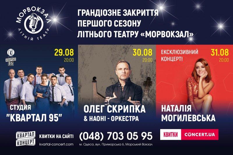 Три дня фестиваля музыки и смеха в Летнем Театре «Морвокзал»