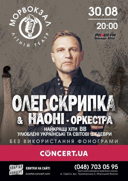 Олег Скрипка и НАОНИ оркестра выступят на сцене Летнего Театра «Морвокзал»
