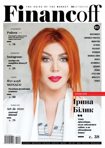 Журнал «Financoff» (Сентябрь 2018)