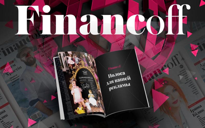 «Финансофф»: отзывы о рекламе в журнале повышают репутацию.