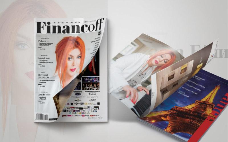 «Финансофф» — PDF-версия журнала: мобильность, компактность, сохранность