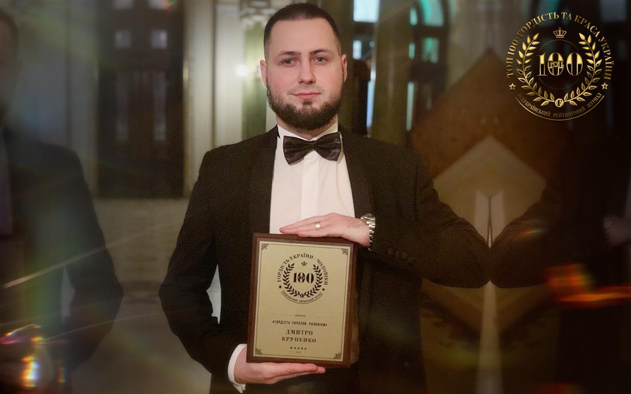Фінансист Дмитро Крупенко отримав нагороду в рейтингу найуспішніших чоловіків країни