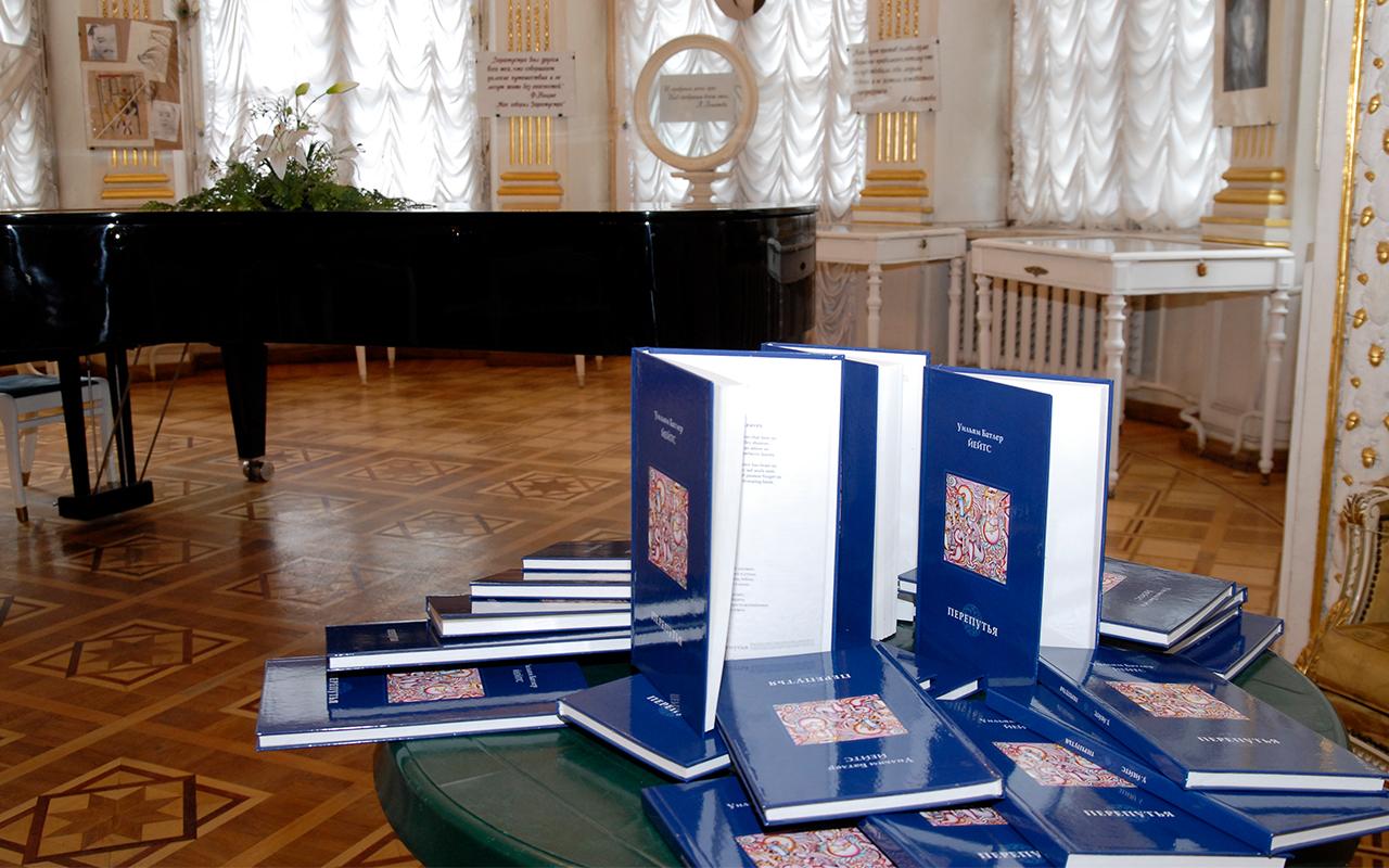 Презентація збірки Вільяма Єйтса в Одеському літературному музеї