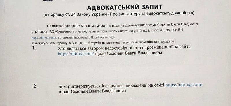 Лист представника офіційного сайту ubr.ua
