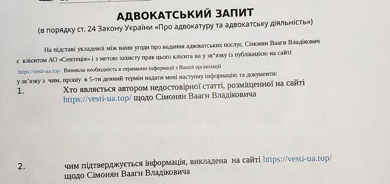 Лист представника офіційного сайту vesti.ua