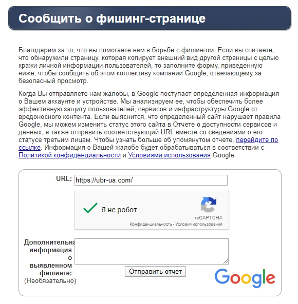 Скарга в Google на сайт ubr-ua.com