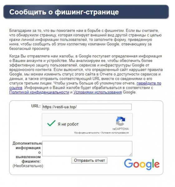 Скарга в Google на сайт vesti-ua.top