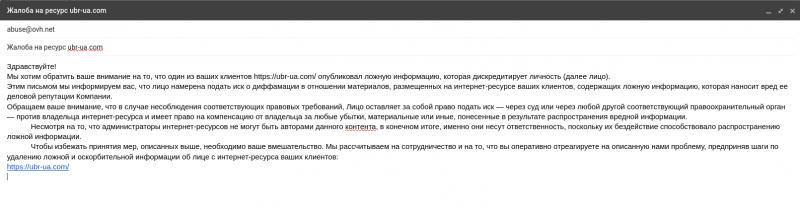 Скарга хостеру сайту ubr-ua.com