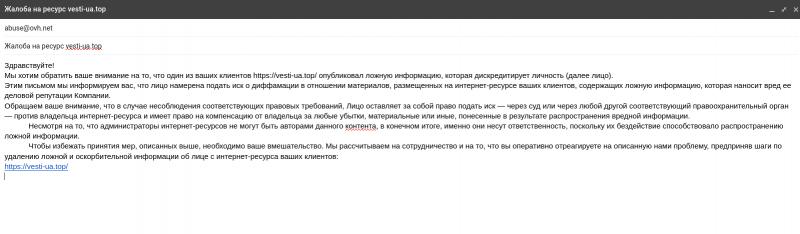 Скарга хостеру vesti-ua.top