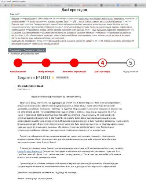 Заява в кіберполіції з приводу кібершахрайства