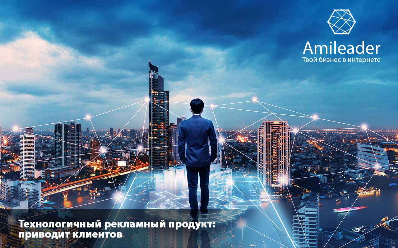 Бизнес-технология Амилидер