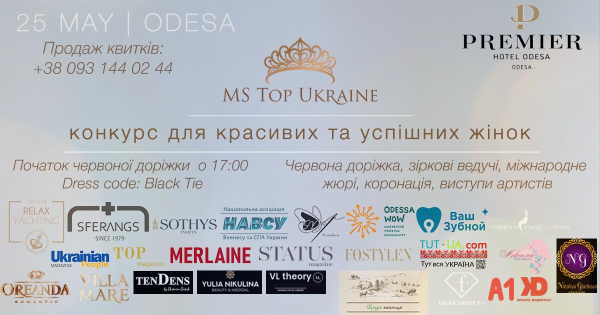 СТАРТУЄ ВСЕУКРАЇНСЬКИЙ КАСТИНГ MS TOP UKRAINE 2021