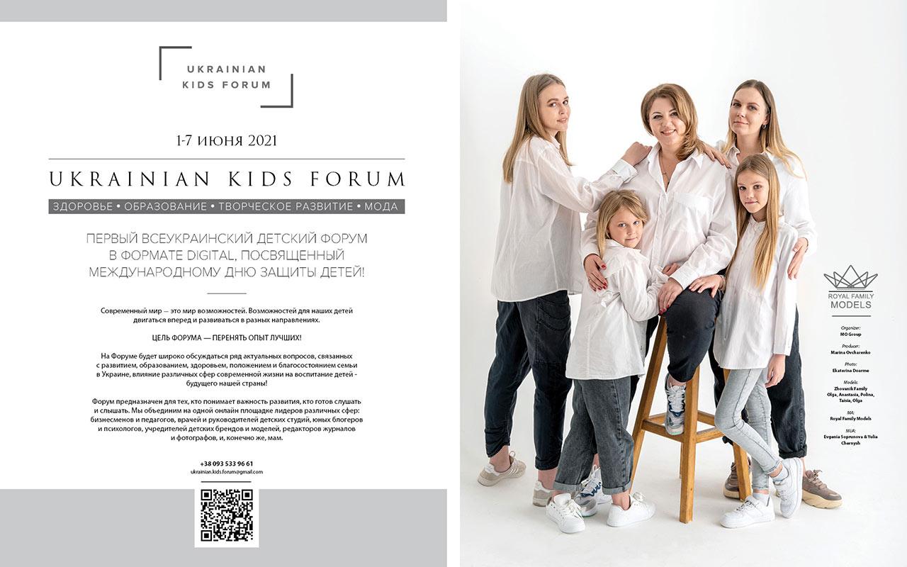 Royal Family Models для украинского бренда I AM