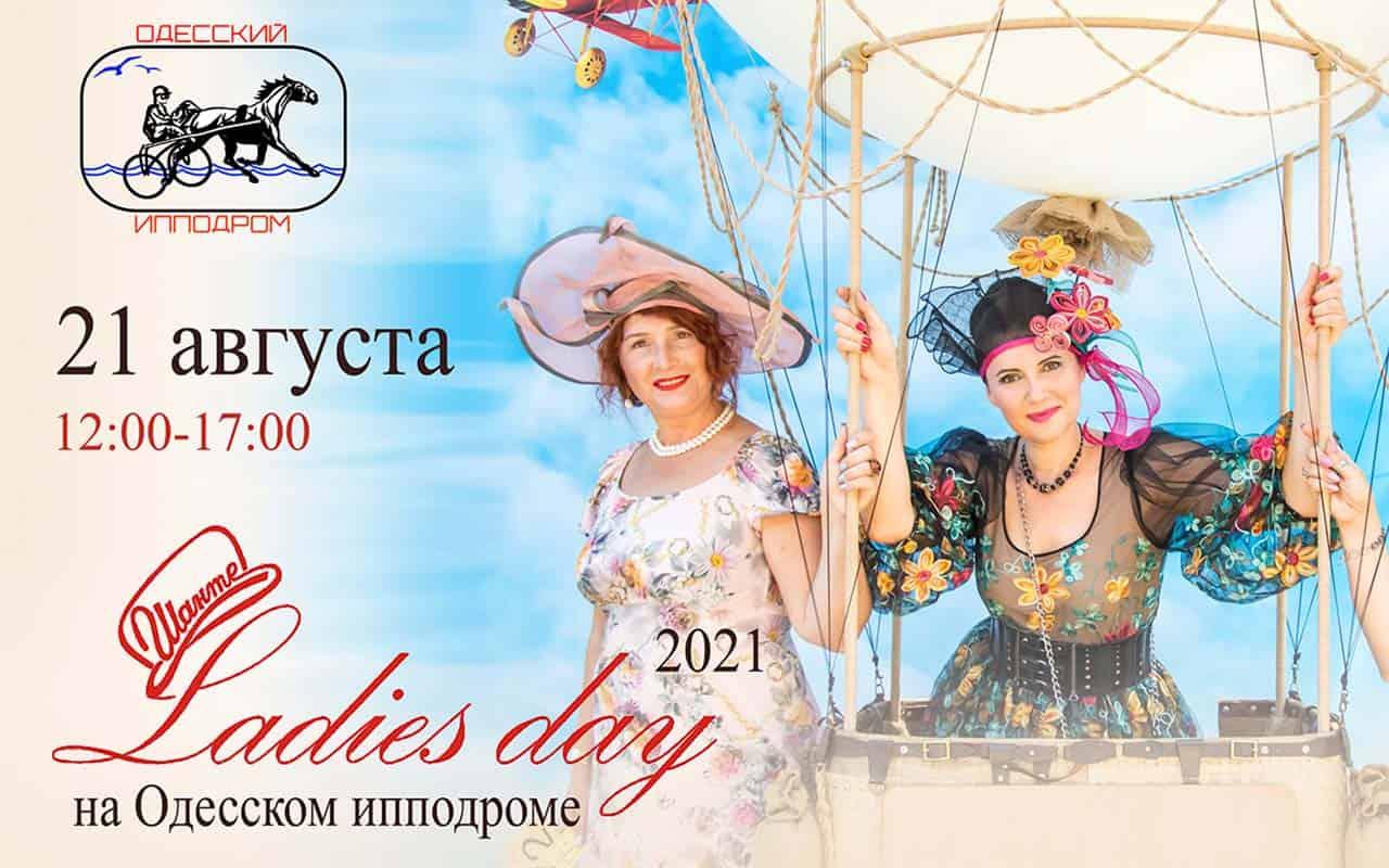 5-ый юбилейный семейный светский раут «Ladies Day -2021