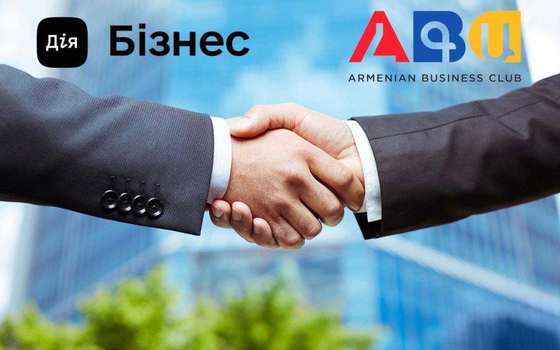 Вірменський бізнес-клуб і «Дія. Бізнес»