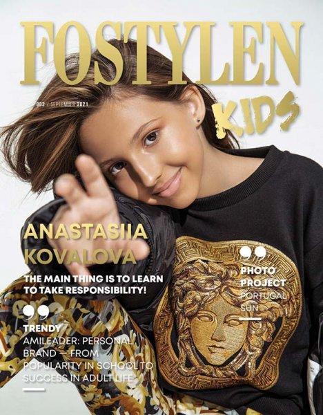 Fostylen Kids (Липень-Серпень 2021)
