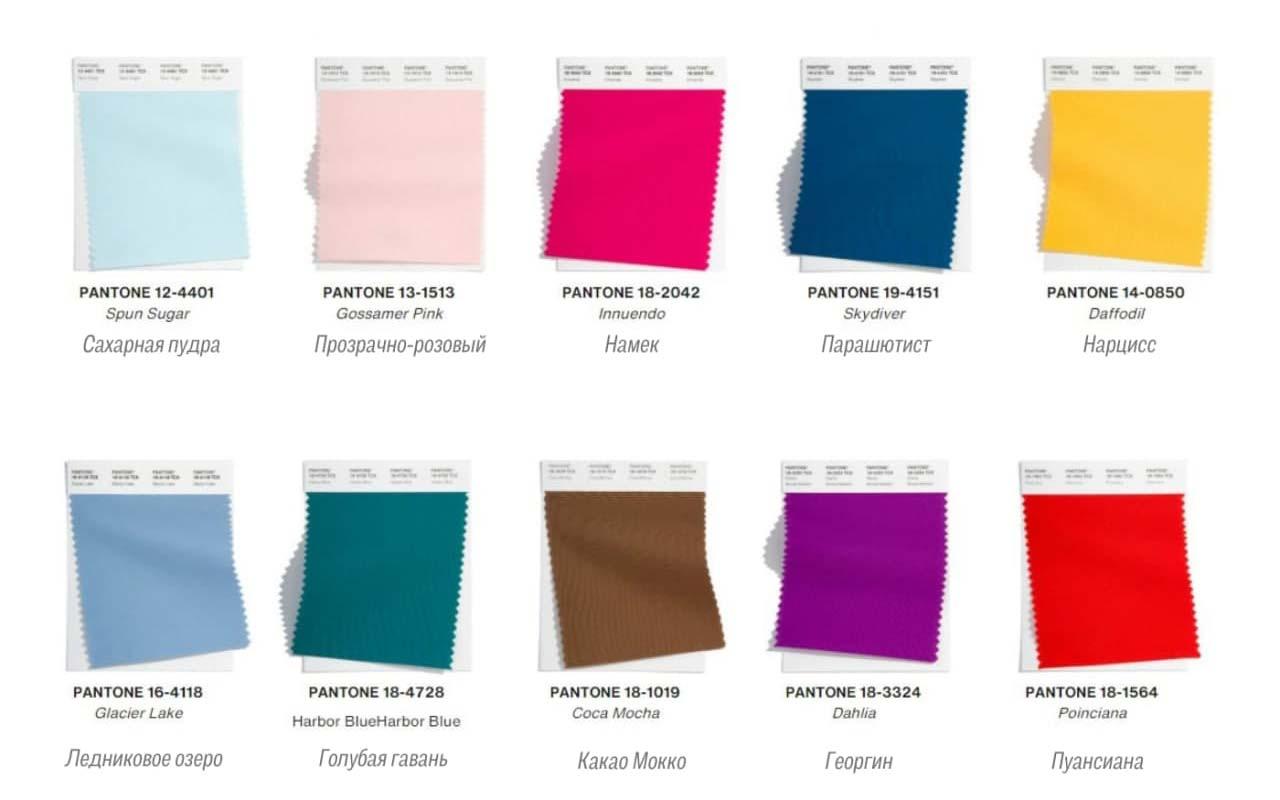 Pantone опубликовал 10 лучших цветов на 2022 год